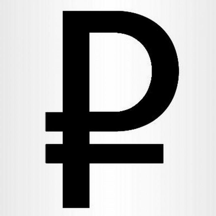 обозначение рубля символ на клавиатуре