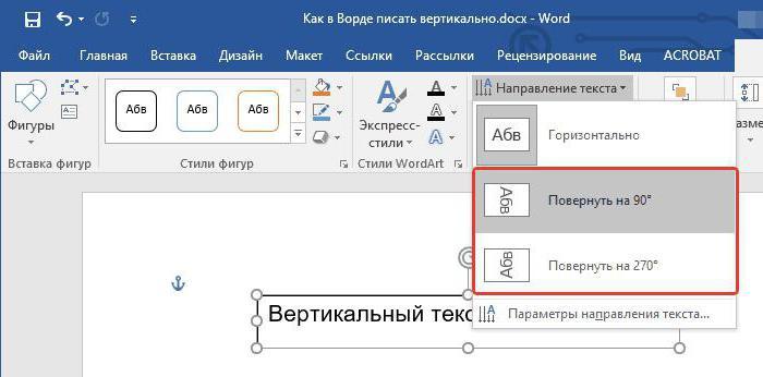 word вертикальный текст