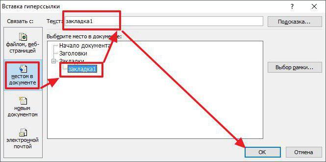 Как сделать ссылки на место в документе 336