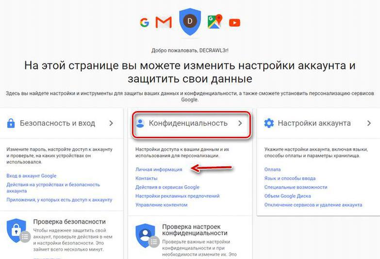 Как изменить имя в аккаунте Google на Android?