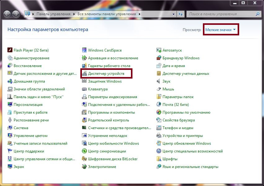 Панель управление Windows