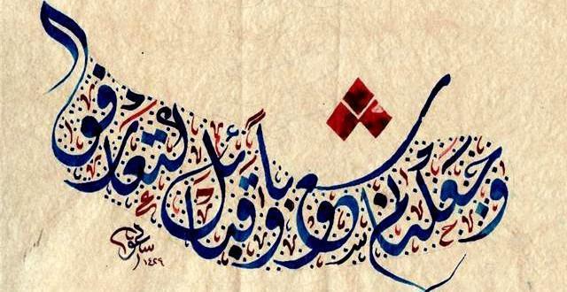 арабские иероглифы и их значение