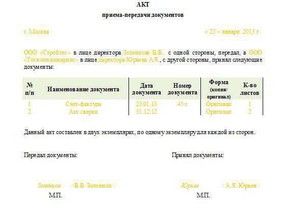 Как правильно составлять Акт приёма-передачи документов
