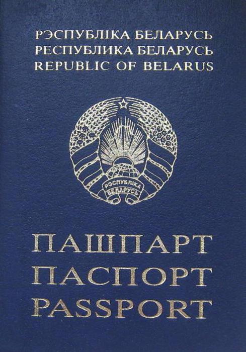 Персональный номер в паспорте. Белорусский паспорт. Серия и номер белорусского паспорта. Личный номер паспорта. Сколько действителен и когда менять
