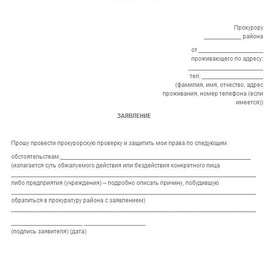 Пример написания заявления
