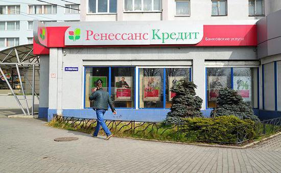 Ренессанс кредит украина взять