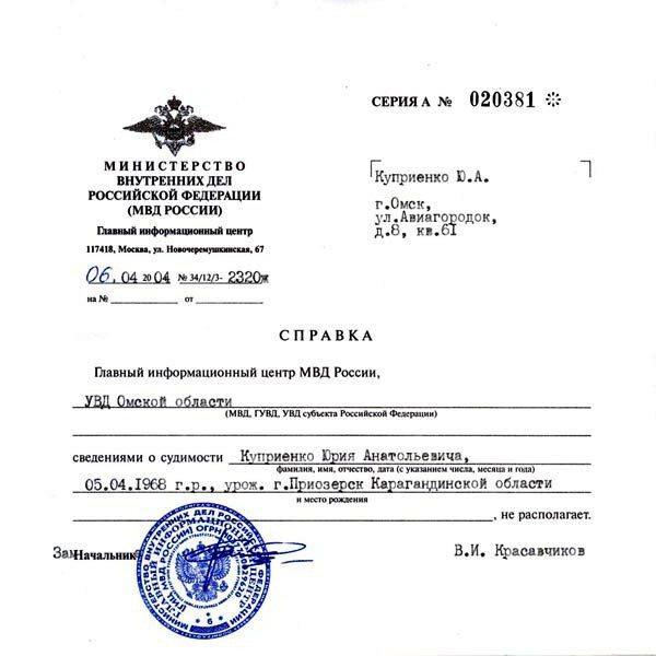 Срок действия справки о несудимости в москве трудовой договор для фмс в москве Сусальный Нижний переулок
