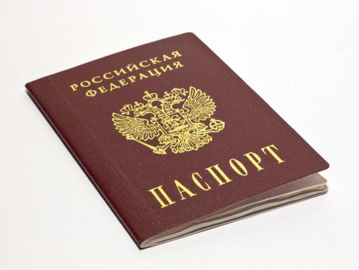 Сайт фмс где по данным из паспорта можно выяснить действителен ли документ