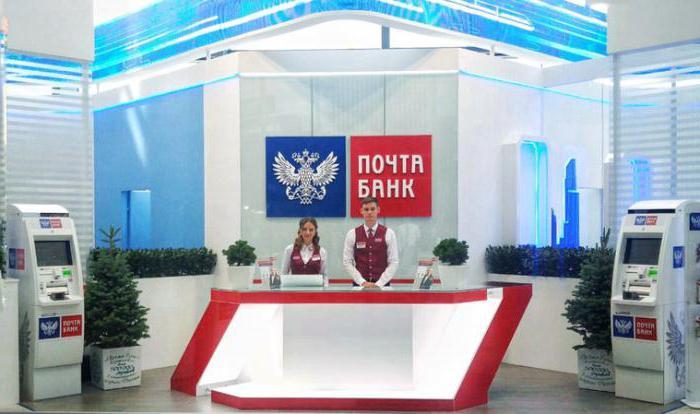 Как оформить кредитную карту Почта-банка «Элемент-120»