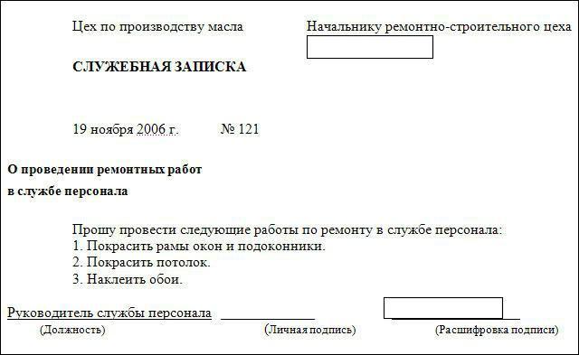 служебная записка образец на приобретение спецодежды