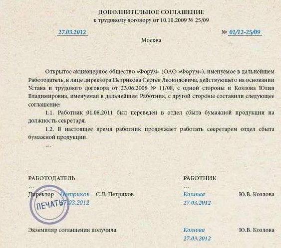 дополнительное соглашение на перевод на другую должность