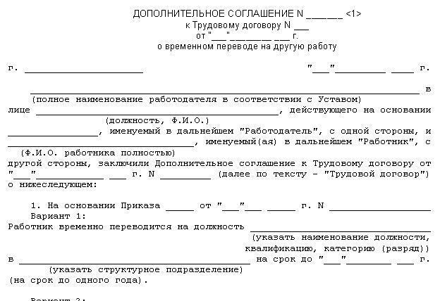 перевод на другую должность дополнительное соглашение образец