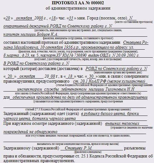 Протокол об административном правонарушении заполненный образец.
