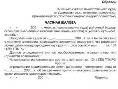 """Определение суда ленинского р-на г. Минска """"об отказе в возбуждении."""