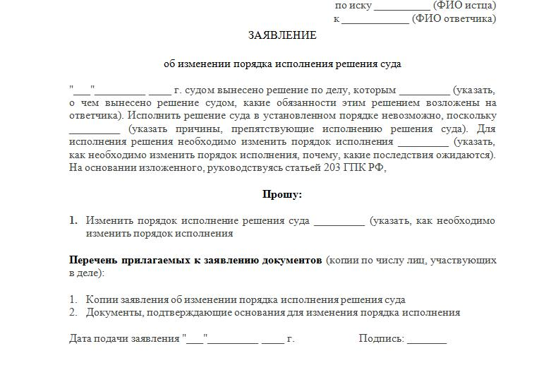 Ст. 203 ГПК РФ: комментарии, образец заявления, судебная практика