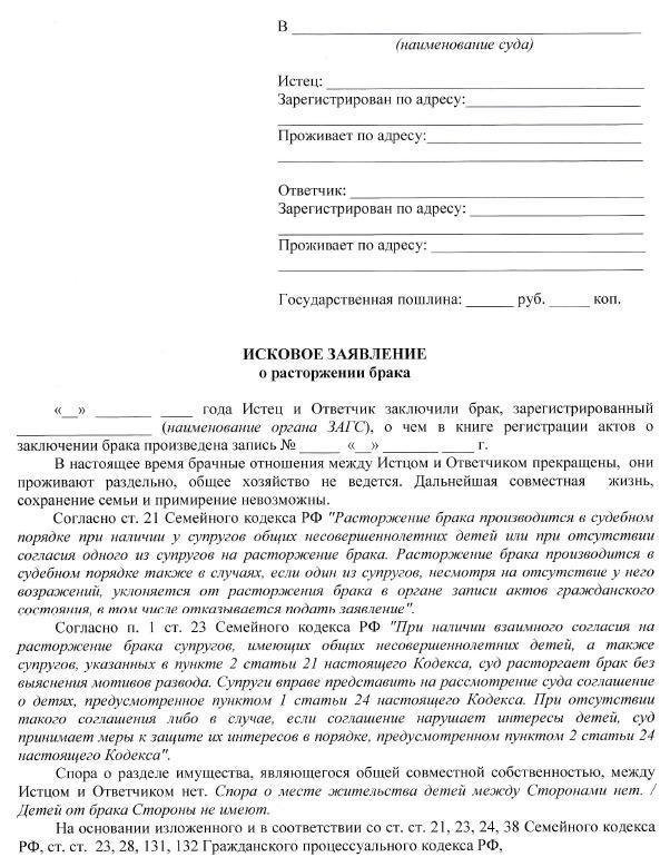 Заявление на развод в беларуси cемья и брак.