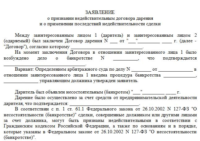 Расторжение договора дарения: основания, порядок, документы. Статья 578 ГК РФ. Отмена дарения