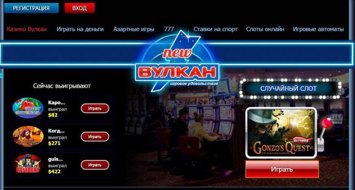 registratsiya-onlayn-kazino-vulkan