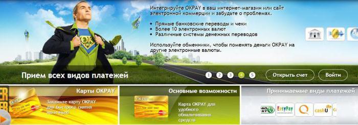 okpay отзывы клиентов