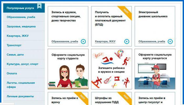 социальная карта студента какие документы