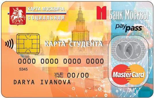 как получить социальную карту студента в москве