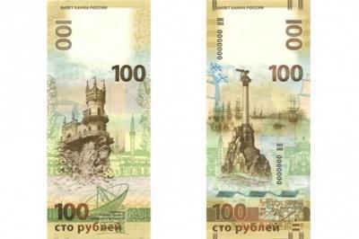 Новая сторублевая купюра с изображением Крыма: фото
