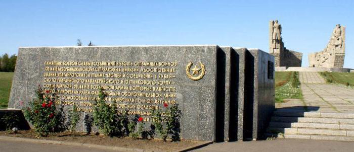 мемориал самбекские высоты