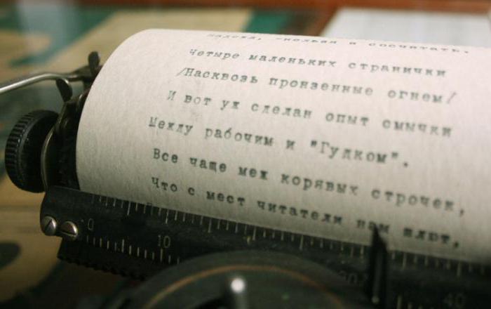 шрифт печатной машинки для фотошопа