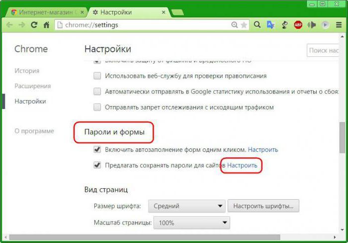 Как сделать пароль в гугле