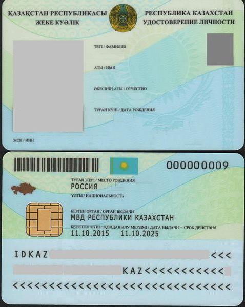 номер удостоверения личности казахстан