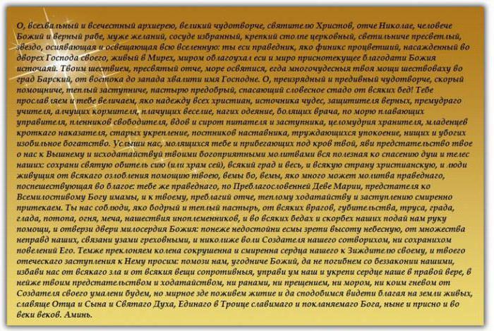 впервые проигрывали молитвы и заговоры на хорошую торговлю российская организационная
