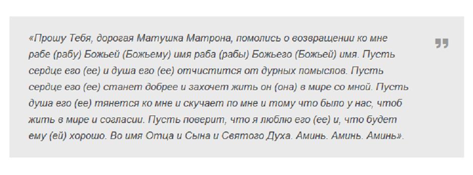 потолка гипсокартона молитва на возврат любимого от матронушки фото музыкант прокомментировал недавний