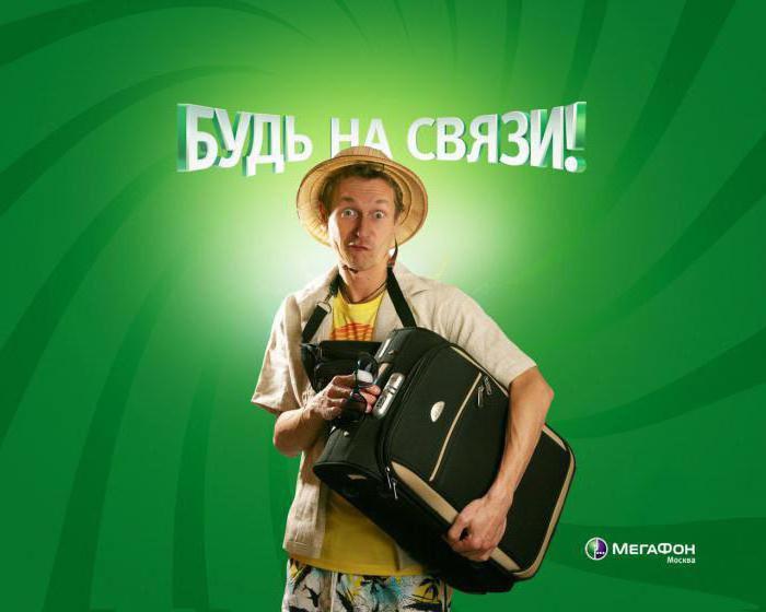 Роуминг мегафон по россии подключить
