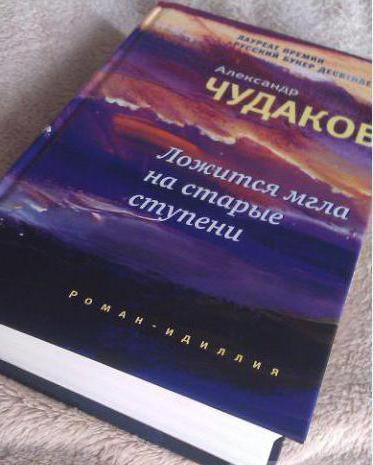 александр чудаков биография книги