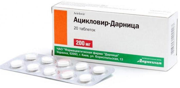 ацикловир 200 мг инструкция по применению