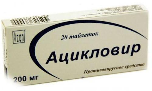 ацикловир акос 200 мг таблетки инструкция
