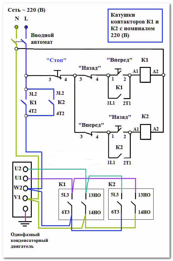схема реверса однофазного двигателя