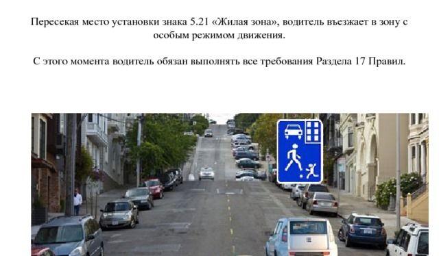 Правила движения в жилой зоне