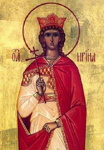 Благоверная царица Ирина