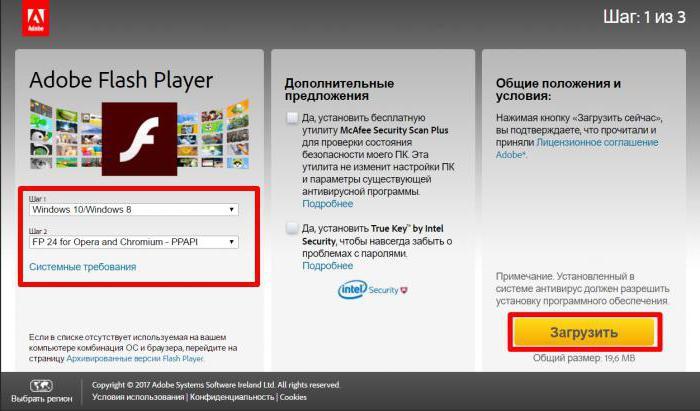 Флеш плеер для Яндекс браузера