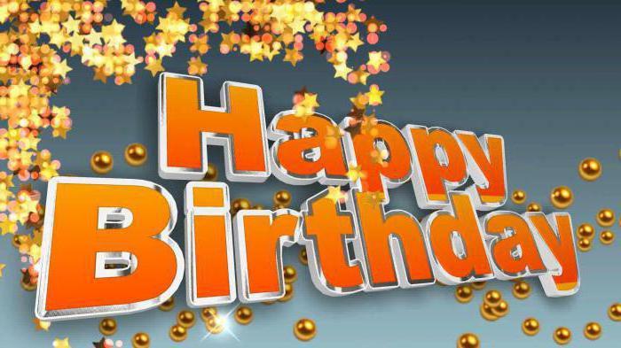 хочу поздравить бывшего с днем рождения