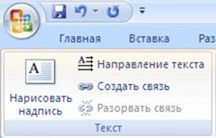 повернуть текст в ворде 2007