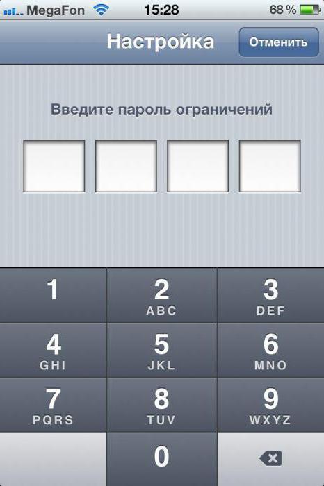 как на айфоне поставить пароль на приложение
