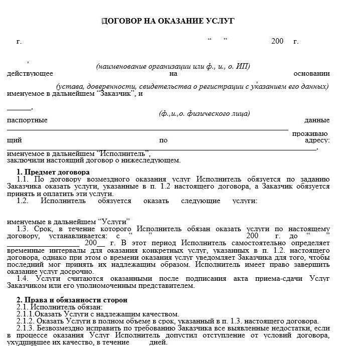 Гражданско трудовой договор патент ндфл