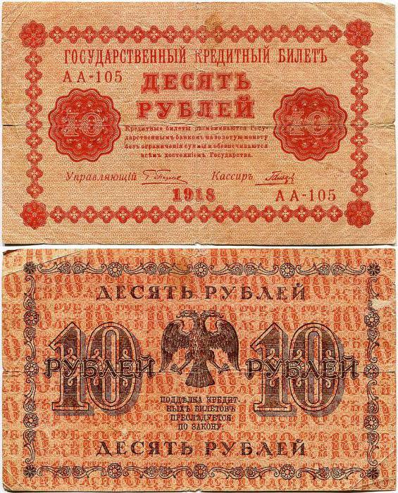 Как выглядят 10 рублей: купюра за 100 лет