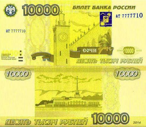 10000 рублей фото купюра