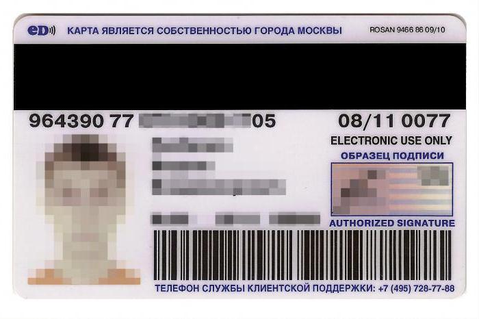 социальная карта школьника москва