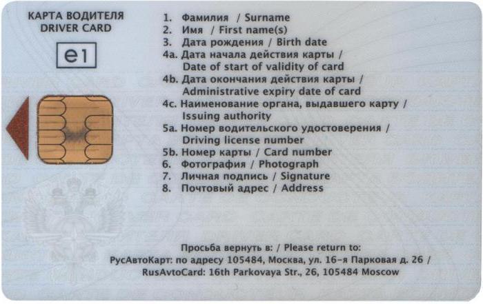 Карточка водителя для тахографа: характеристика, виды, оформление, обязательства