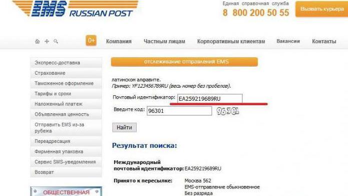доставка емс почта россии