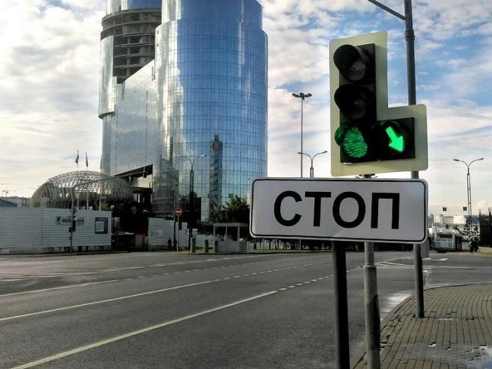 пдд дополнительная секция светофора правила проезда